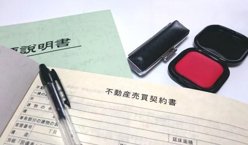 不動産の売買契約のイメージ