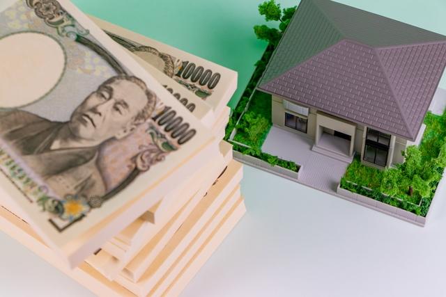 不動産とお金
